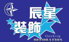 沈阳辰星建筑装饰工程有限公司